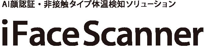 AI顔認証・非接触タイプ体温検知ソリューション iFace Scanner